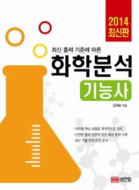 화학분석기능사(2014)(최신 출제 기준에 따른)(개정증보판 7판) =1-35페이지까지 문제풀이및 메모외 깨끗합니다