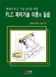 PLC 제어기술 이론과 실습(체계적 PLC 기술 습득을 위한)