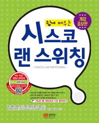 시스코 랜 스위칭(쉽게 배우는)(개정증보판)