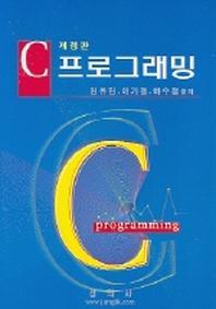 C 프로그래밍