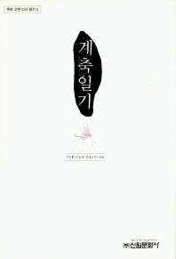 계축일기 (우리고전다시읽기6)▼/신원[1-020]