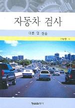 자동차검사(이론및실습)(개정판)(2판)