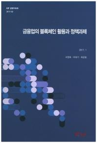금융업의 블록체인 활용과 정책과제(KIF 금융리포트 2017-2)