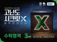 고난도 시크릿X 봉투모의고사 수학영역(2021)(2022 수능대비)