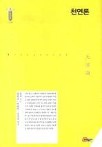 천연론(동양편 114)(양장본 HardCover)