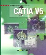 CATIA V5(CD1장포함)