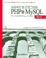성공적인 웹 프로그래밍 PHP와 MYSQL (제3판)(CD1장포함)
