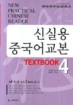 신실용 중국어교본 TEXTBOOK 4(CD4장포함)