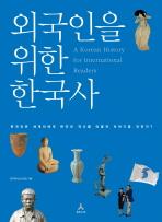 외국인을 위한 한국사