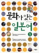 문화가 있는 일본어. 1(CD1장포함)