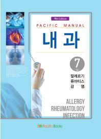 내과. 7: 알레르기 류마티스 감염(Pacific Manual)(4판)