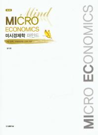 미시경제학 마인드(3판)