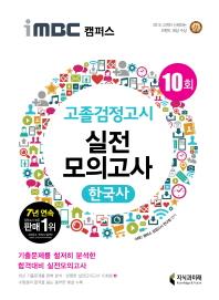 고졸 검정고시 한국사 실전모의고사 10회(iMBC 캠퍼스)