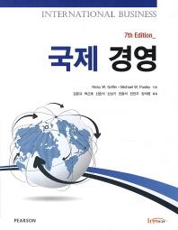 국제 경영