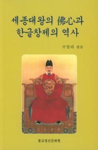 세종대왕의 불심과 한글 창제의 역사