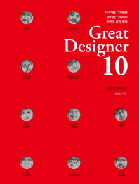 Great Designer 10