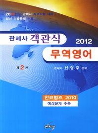 관세사 객관식 무역영어(2012)(개정판 2판)