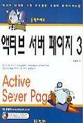 액티브 서버 페이지 3(클릭하세요)(S/W포함)