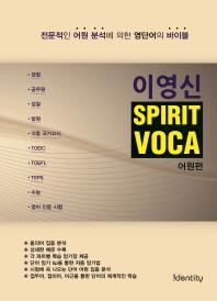 이영신 Spirit Voca(어원편)