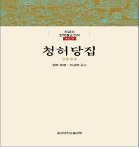 청허당집(한글본 한국불교전서 조선 27)(양장본 HardCover)