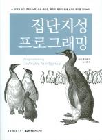 집단지성 프로그래밍