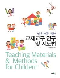 교재교구 연구 및 지도법(영유아를 위한)