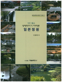 일본정원(생태학자가 바라본)(환경생태미래연구 총서 2)