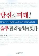 당신의 미래 음주관리 능력에 있다