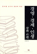 경영 경제 인생 강좌 45편 / 소장용, 최상급