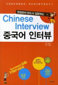 중국어 인터뷰