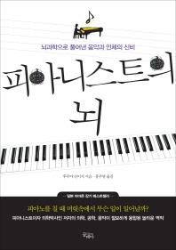 피아니스트의 뇌 [초판4쇄]
