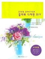 플라워 디자인 DIY(감각만점 플로리스트들의)(CD1장포함)