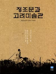 정조문과 고려미술관