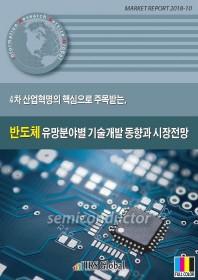 반도체 유망분야별 기술개발 동향과 시장전망(4차 산업혁명의 핵심으로 주목받는)(MARKET REPORT 2018-10)