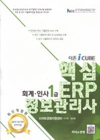 핵심 ERP 정보관리사 회계 인사 1급(2019)(더존 i CUBE)(개정판)