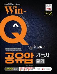 공유압기능사 필기 단기완성(2018)(Win-Q(윙크))(개정판 4판)
