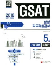 GSAT 삼성그룹 직무적성검사 5급 고졸 채용 종합편(2018)