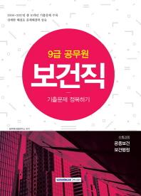 보건직 기출문제 정복하기(9급 공무원)(2018 시험대비)