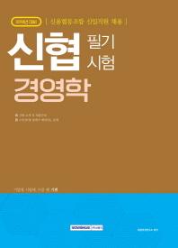 신협 필기시험 경영학(2018)(기쎈)