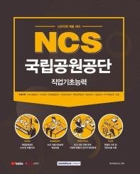 NCS 국립공원공단 직업기초능력