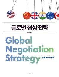글로벌 협상 전략(전면개정판 6판)(양장본 HardCover)