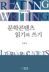 문학콘텐츠 읽기와 쓰기(문화콘텐츠 총서 16)