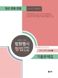 형법 법원행시 선택형(진도별) 기출문제집(UNION)(6판)