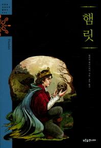 햄릿(푸른숲 징검다리 클래식 44)