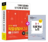 직업상담사 2급 1차 한권끝장(2018)(에듀윌)