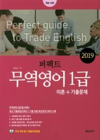 무역영어 1급(2019)(퍼펙트)(개정판 14판)