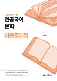 전공국어 문학 기출문제집