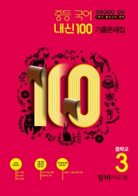 중학 국어 중3-1 중간고사 대비 기출문제집(창비 이도영)(2020)(내신100)