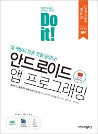 안드로이드 앱 프로그래밍(Do it!)(전면개정판 8판)