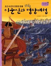 이순신과 명량대첩(역사 스페셜 작가들이 쓴 이야기 한국사 39)
